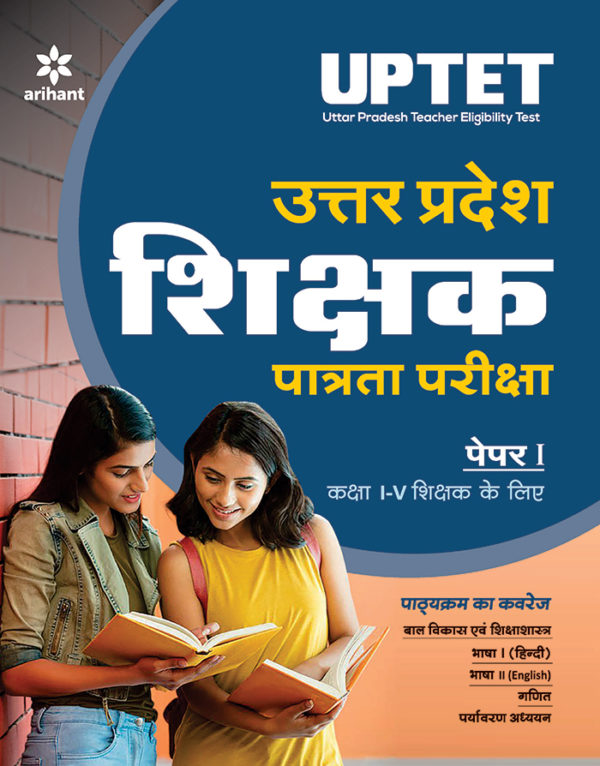 uptet book arihant publication