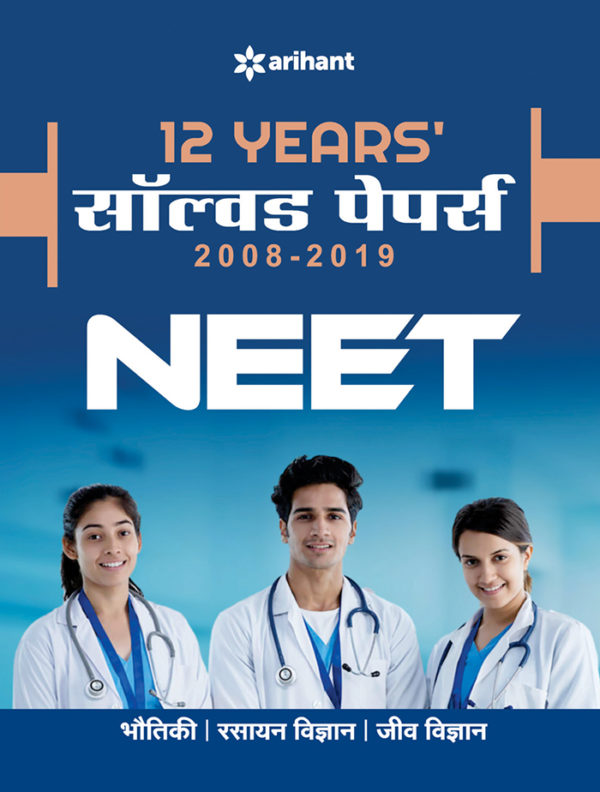 buy Neet solved paper in hindi