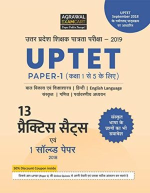 uptet sample paper in hindi