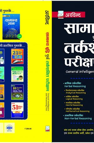 General Intelligence & Reasoning Test Book in hindi