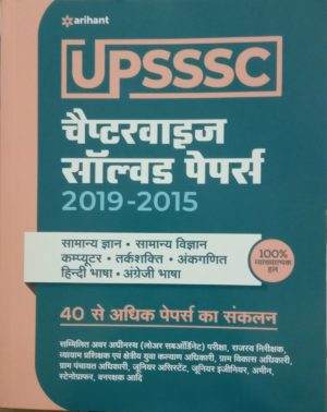 UPSSSC Chapterwise Solved Papers for Exam 2019 - 2020