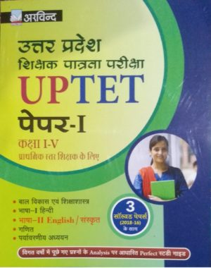 uptet book for paper 1