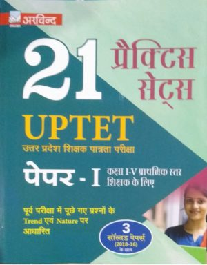 uptet solved paper in hindi