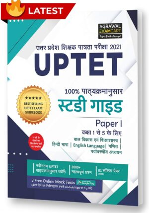 Agarwal Exam Cart uptet Book