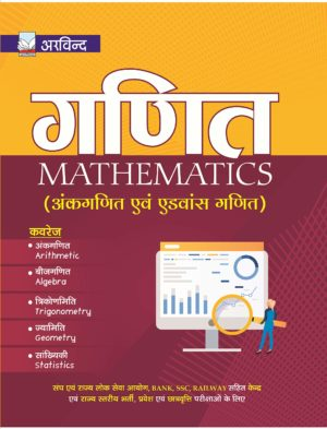 Maths book for govt jobs