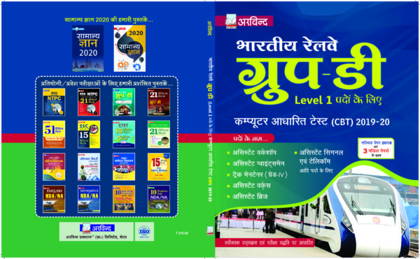 Group D Exam Book in hindi