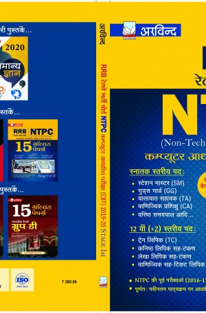 RRB NTPC Guide 2019 2020