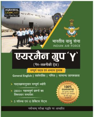 airmen group y book in hindi