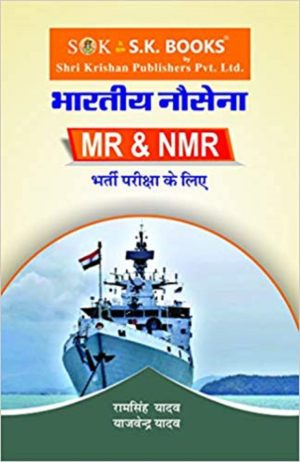 Indian Navy mr & nmr book