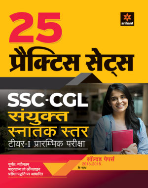 ssc cgl best book in hindi