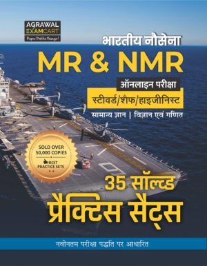 nmr book of indian navy exam in hindi