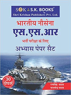 indian navy ssr practice set book