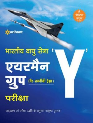 Airmen group y best book in hindi
