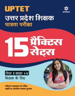 arihant uptet practice sets in hindi