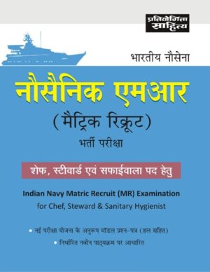 Bhartiya Nausena MR book in hindi