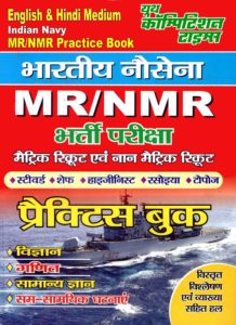 bhartiya nausena matric recruit book in hindi