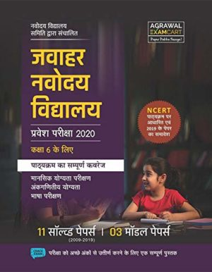 jnv class 6 exam book in hindi