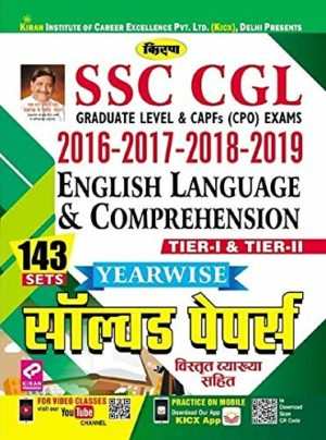 ssc cgl english language solved paper