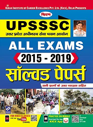 upsssc kiran all exams solved papers