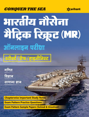 Indian navy mr recruit book in hindi