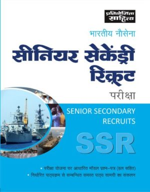 book for navy ssr exam