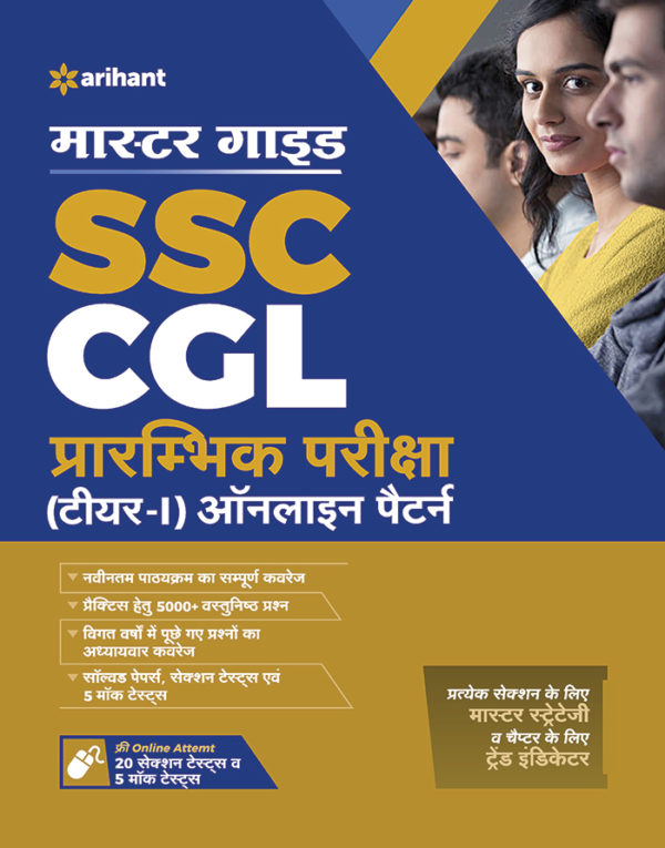 ssc cgl tier 1 book in hindi