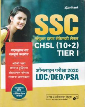 ssc chsl arihant book in hindi