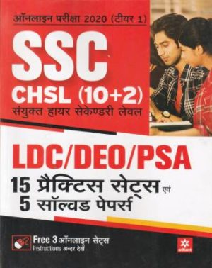 ssc chsl ldo deo psa pratice sets in hindi online exam 2020