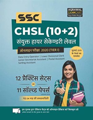SSC CHSL axamcart book in hindi