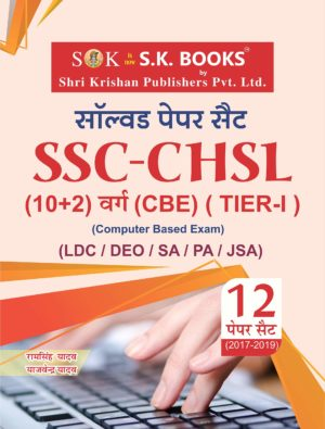 ssc chsl book in hindi