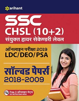 ssc chsl arihant solved papers