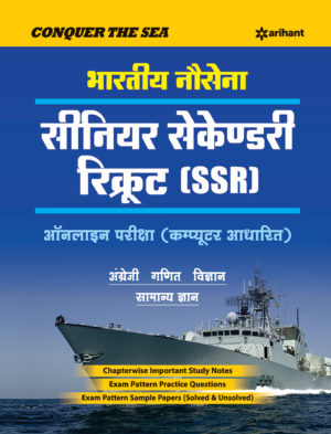 indian navy ssr book in hindi