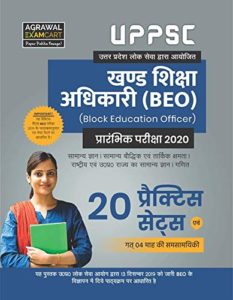 best uppsc beo exam book