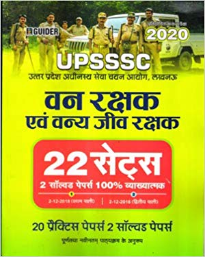 upsssc forest guard book 2019