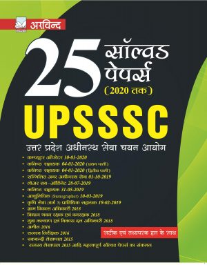 upsssc solved papers book