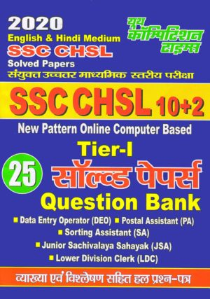 SSC CHSL solved papers in hindi