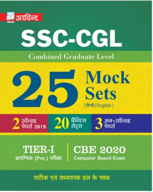 ssc cgl new book