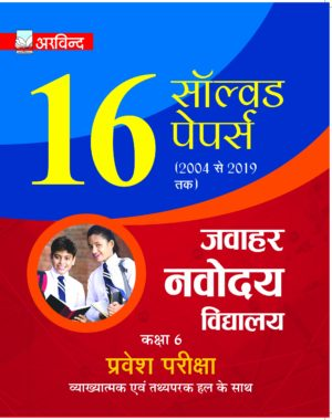 jnv 16 solved papers book