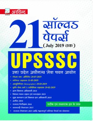 upsssc book in hindi