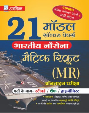 best indian navy mr book in hindi