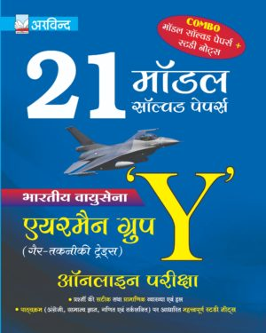 best airforce group y book in hindi