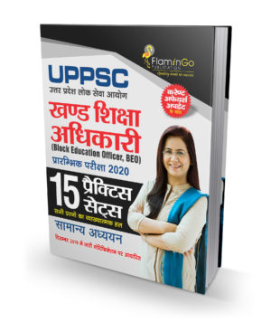 uppsc beo exam books in hindi
