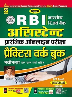 rbi assistant practice workbook