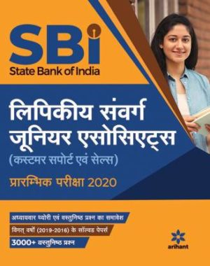 sbi clerical cadre book in hindi