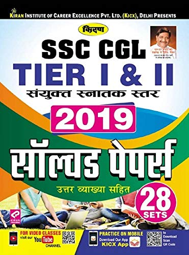 ssc cgl hindi solved paper