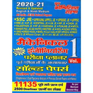ssc junior engineer solved paper book