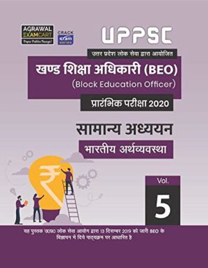 examcart vol 5 book of uppsc beo