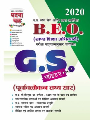 uppsc beo gs pointer book