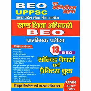 best uppsc beo solved paper book