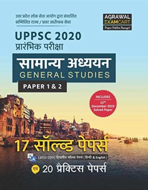 uppsc 2020 solved paper book